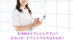 看護師セフレ作り方