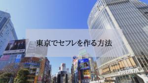 東京セフレの作り方