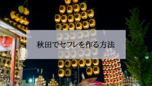 秋田セフレの作り方