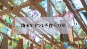 埼玉セフレの作り方