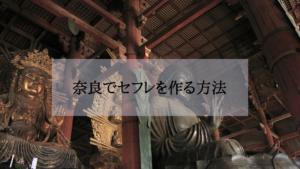 奈良セフレの作り方